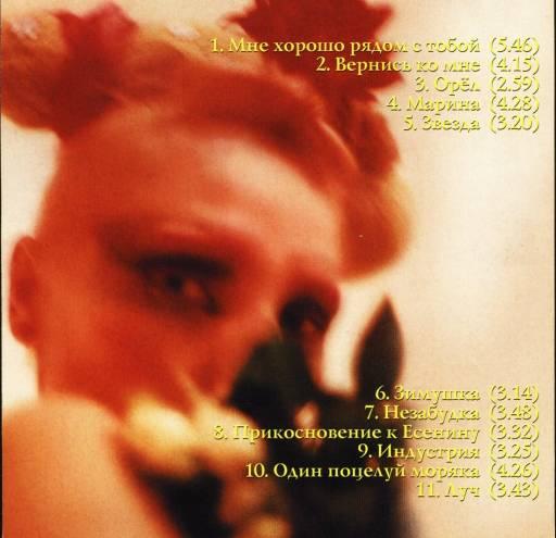 Агузарова Жанна - Русский альбом 1990