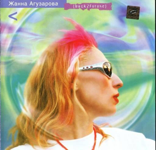 Агузарова Жанна - back 2 future 2003