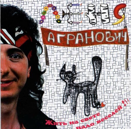 Агранович Леонид - Жить на свете стало веселей 1994