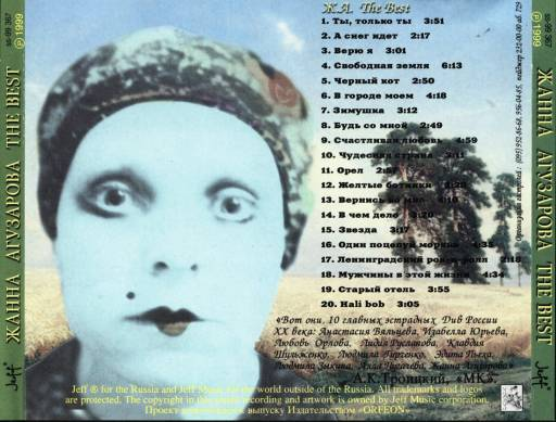 Агузарова Жанна - The Best 1999