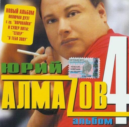 Алмазов Юрий - Четвертый альбом 2004