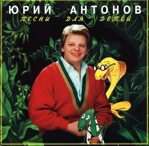 Антонов Юрий - Песни для детей 1990