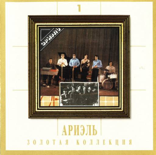 Ариэль - Золотая коллекция-1-4 2001