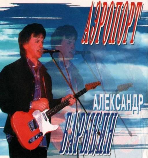 Барыкин Александр - Аэропорт 1996
