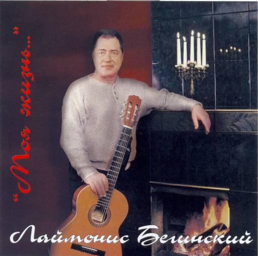Бегинский Лаймонис - Моя жизнь 2004