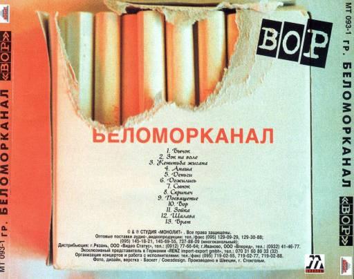 Беломорканал - Вор 1998