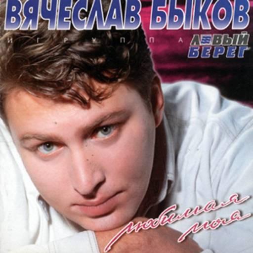 Быков Вячеслав - Любимая моя 1996