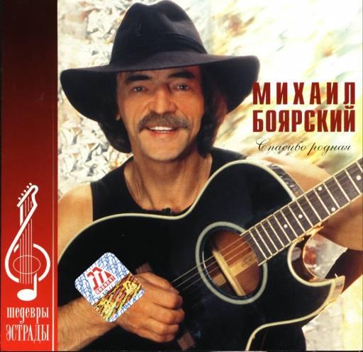 Боярский Михаил - Спасибо родная 2002