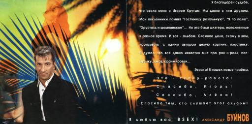 Буйнов Александр - Острова любви 1997
