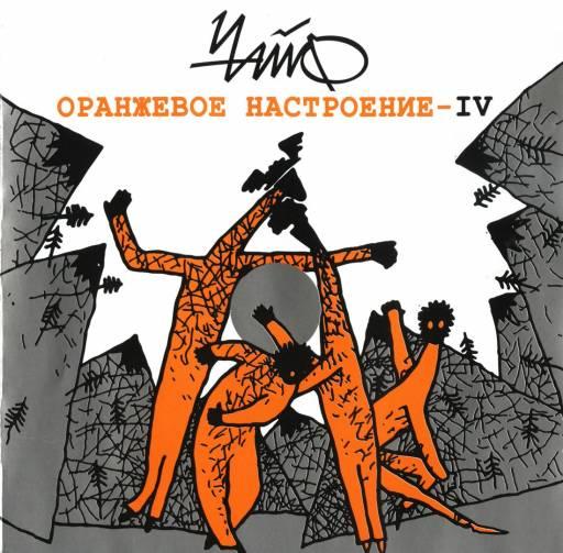 Чайф - Оранжевое настроение-4 2001