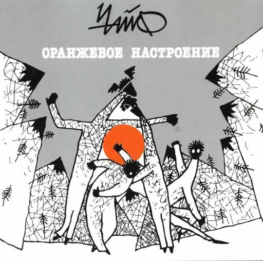 Чайф - Оранжевое настроение 1993