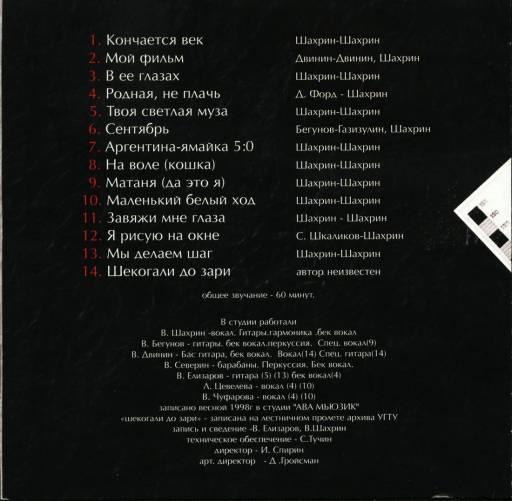 Чайф - Шекогали 1998