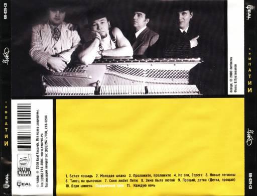 Чайф - Симпатии 2000