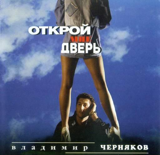 Черняков Владимир - Открой мне дверь 1995
