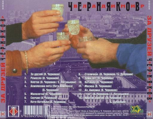 Черняков Владимир - За друзей 1996