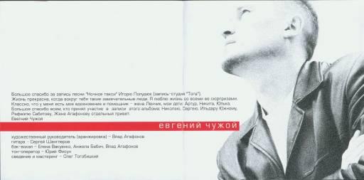 Чужой Евгений - Где-то далеко 2002