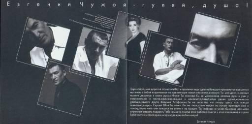 Чужой Евгений - Гуляй душа 2003