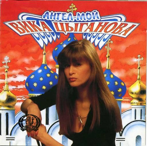 Цыганова Вика - Ангел мой 1993