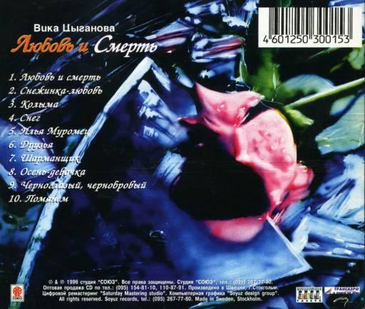 Цыганова Вика - Любовь и смерть 1996
