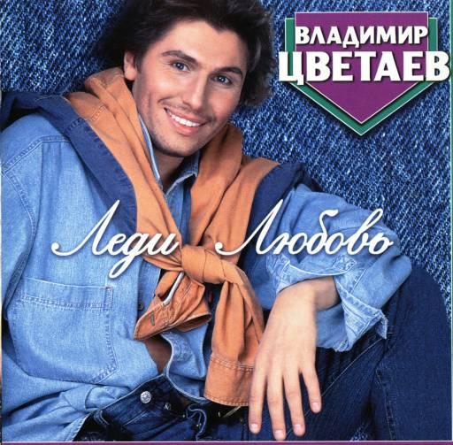 Цветаев Владимир - Леди-любовь 1997