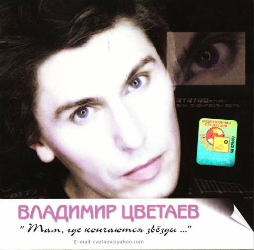 Цветаев Владимир - Там где кончаются звезды 2001