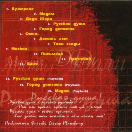 Дали Михаил - Русская душа 2002