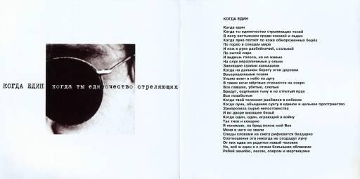 ДДТ - Единочество 1 2002