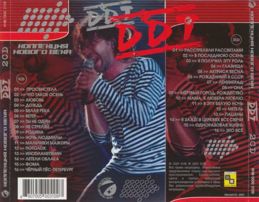 ДДТ - Коллекция нового века 2001