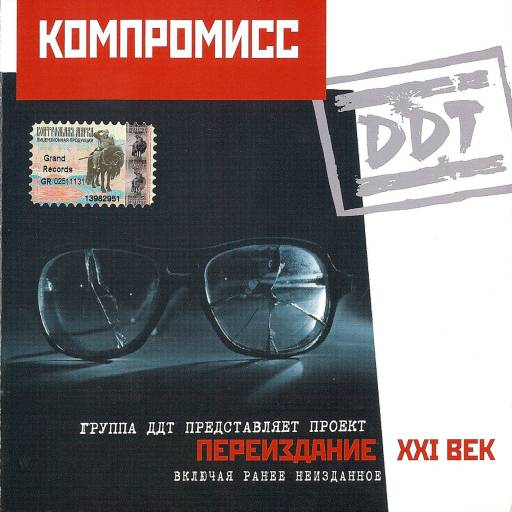 ДДТ - Компромисс (1983)