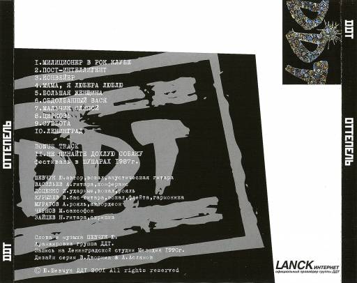 ДДТ - Оттепель 2001
