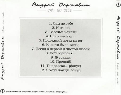 Державин Андрей - Сам по себе
