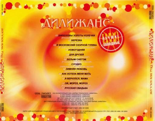 Дилижанс - Под звон бокалов 2003