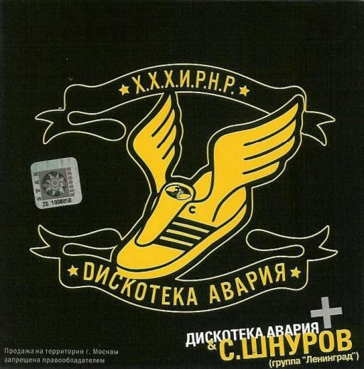 Дискотека Авария и Шнуров - ХХХИРНР (2002)