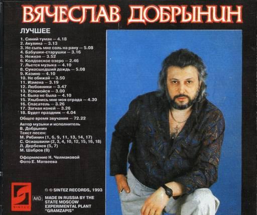 Добрынин Вячеслав - Лучшее 1993