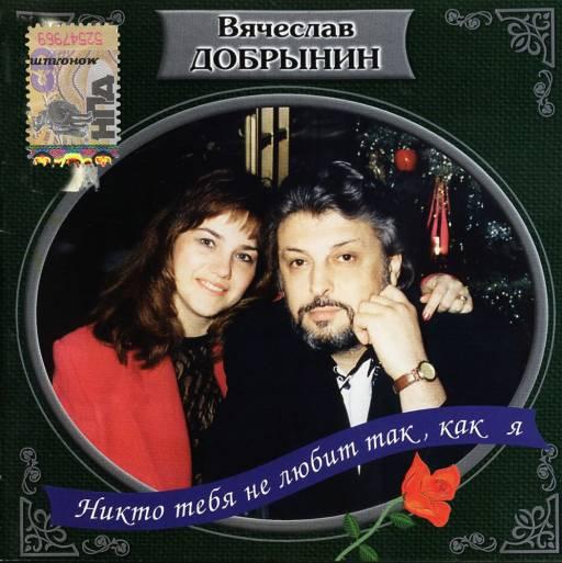 Добрынин Вячеслав - Никто тебя не любит так как я 1994