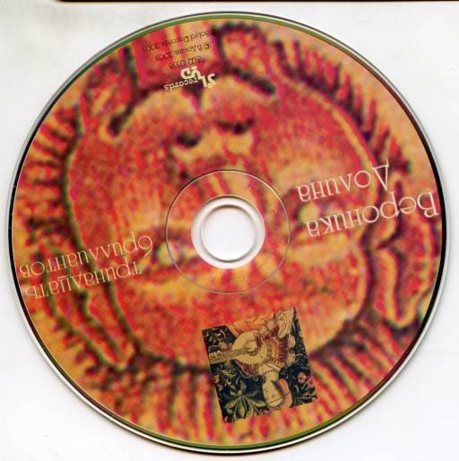 Долина Вероника - Тринадцать бриллиантов 2003