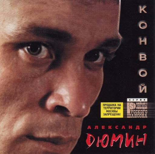 Дюмин Александр - Конвой 1998