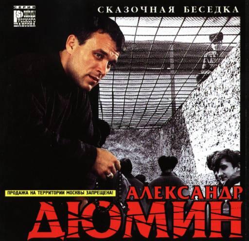 Дюмин Александр - Сказочная беседка 2000