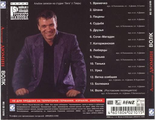 Дюмин Александр - Волк 1999