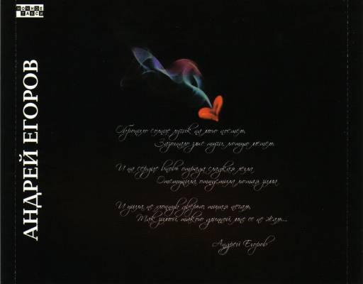 Егоров Андрей - Для тебя одной 2007