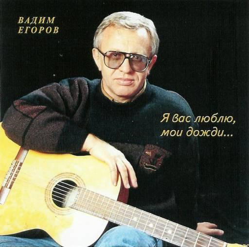 Егоров Вадим - Я вас люблю мои дожди 1995