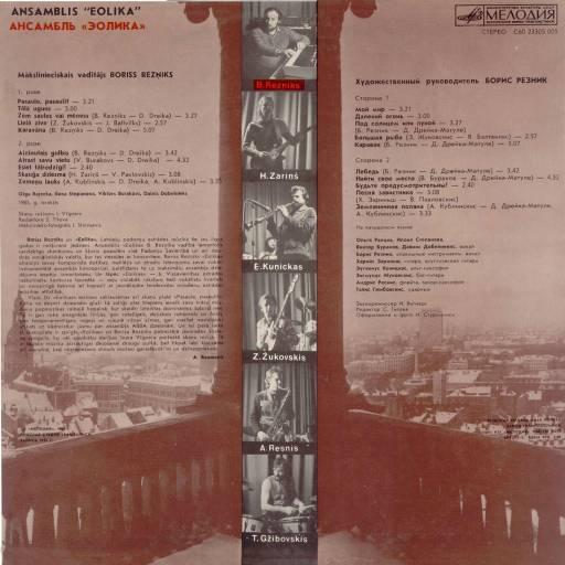 Эолика, ансамбль (1986) [LP С60 23305 005]