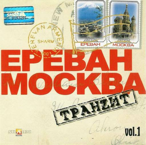 Ереван-Москва-транзит vol1 2004