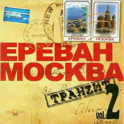 Ереван-Москва-транзит vol2 2004