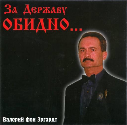 Эргардт Валерий фон - За державу обидно 2000