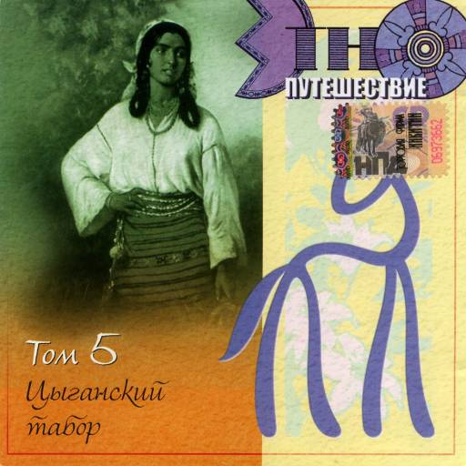 Этно-путешествие. Том 5 - Цыганский табор 2005