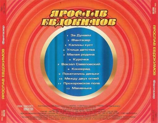 Евдокимов Ярослав - Фантазер 2004