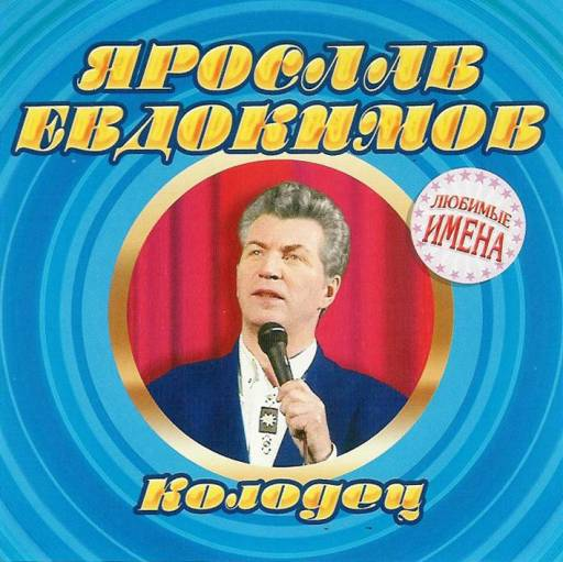 Евдокимов Ярослав - Колодец 2004