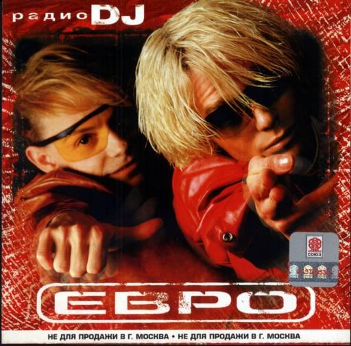 Евро - Радио DJ 2002