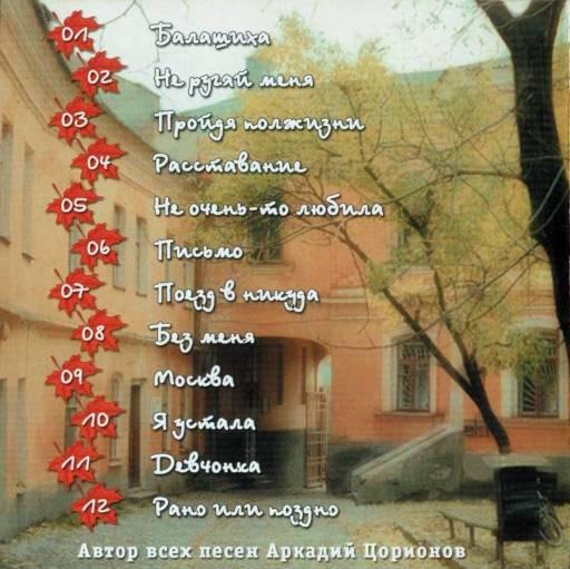 Ежова Ира - Балашиха 2002